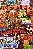 パチンコ必勝本CLIMAX (クライマックス) 2012年 12月号 [雑誌]