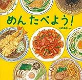 めん たべよう! (日本傑作絵本シリーズ)