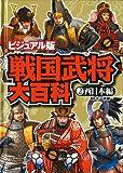 戦国武将大百科 2(西日本編)―ビジュアル版