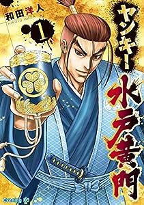 ヤンキー水戸黄門(1) (イブニングコミックス)
