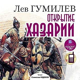 Otkrytiye Khazarii audiobook cover art