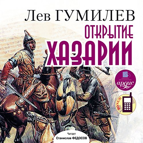 Otkrytiye Khazarii audiobook cover art