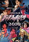 ダイナマイト関西2010 second[DVD]
