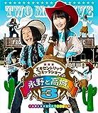永野と高城。3 Blu-ray