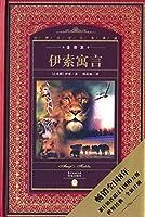 世界文学名著典藏·全译本:伊索寓言