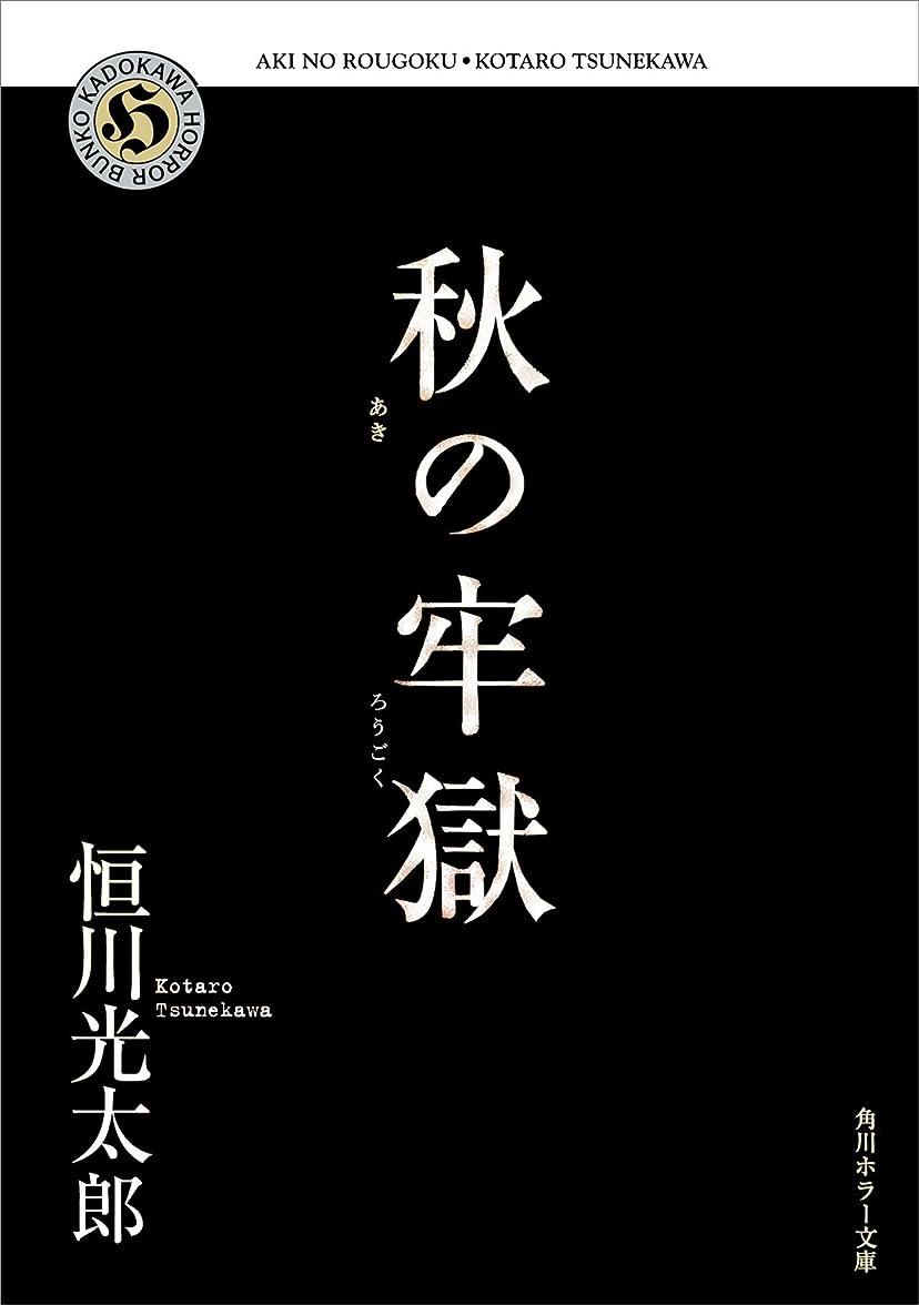 やさしくプロフィール目覚める秋の牢獄 (角川ホラー文庫)