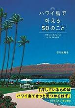 ハワイ島で叶える50のこと