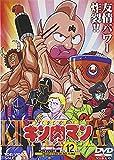 キン肉マン Vol.12[DSTD-06342][DVD]