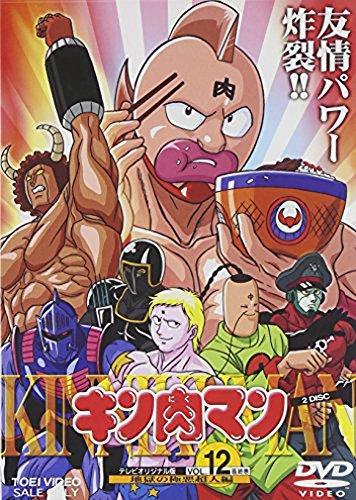 キン肉マン Vol.12 [DVD]