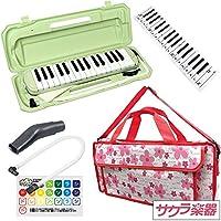 """鍵盤ハーモニカ (メロディーピアノ) P3001-32K/UGR ライトグリーン [専用バッグ""""Girly Flower""""] サクラ楽器オリジナルバッグセット"""