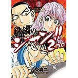 鉄鍋のジャン!!2nd(7) (ドラゴンコミックスエイジ)