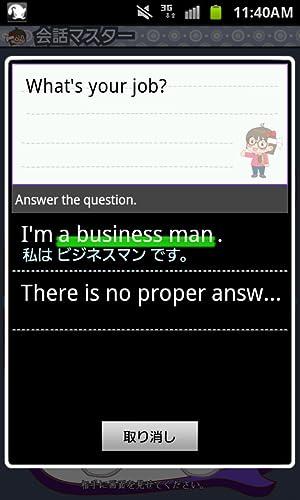 『英語会話マスター』の2枚目の画像