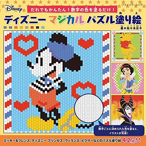 ディズニーマジカルパズル塗り絵 (ブティック・ムックno.1509)