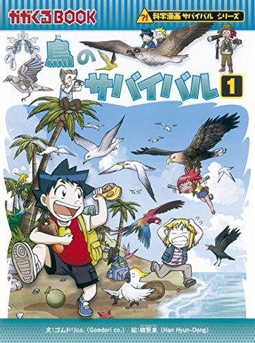 鳥のサバイバル 1 (かがくるBOOK―科学漫画サバイバルシリーズ)