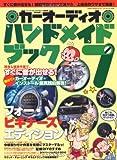 カーオーディオハンドメイドブッグ Vol.7 (GEIBUN MOOKS No.707) (GEIBUN MOOKS 707)