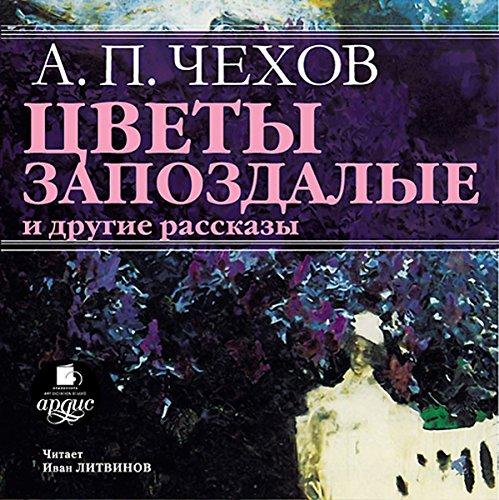 """""""Tsvety zapozdalyye"""" i drugiye rasskazy audiobook cover art"""