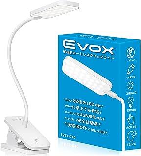 [EVOX] クリップライト LEDライト 卓上ライト-デスクスタンド 充電式-コードレス ブックライト 3段階調光 USB充電 1000 ルーメン おしゃれ 明るさ記憶 1発電源オフ 電気スタンド スタンドライト デスクライト 読書灯 リモー...