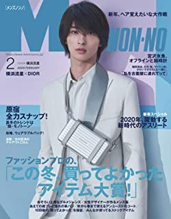 Men's NONNO(メンズノンノ) 2020年 02 月号 [雑誌]