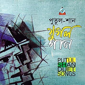 Duet Songs (feat. Shan)