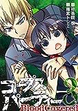 コープスパーティー BloodCovered 3巻 (デジタル版ガンガンコミックスJOKER)