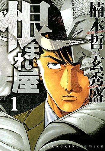 恨まれ屋(1) (ヤングキングコミックス)