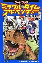 Amazon.es: Tomoyuki Fujinami: Libros