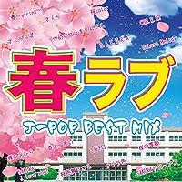 春ラブJ‐POP BEST MIX