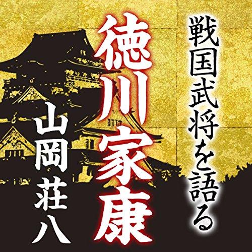 『「徳川家康」山岡荘八~戦国武将を語る~』のカバーアート