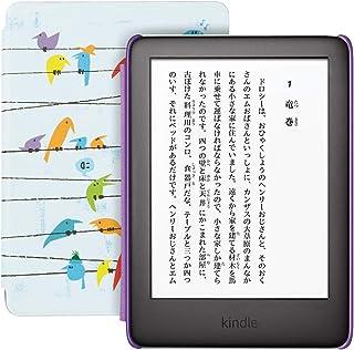 Kindle キッズモデル 1,000冊以上の子ども向けの本が1年間読み放題 レインボーバードカバー