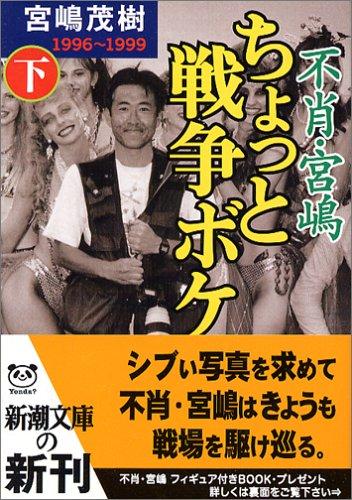 不肖・宮嶋ちょっと戦争ボケ〈下〉1996~1999 (新潮文庫)