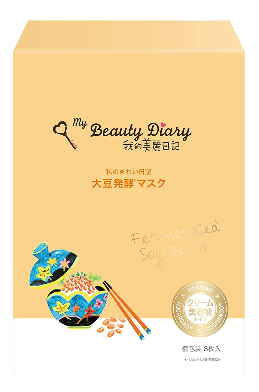 現実には緊張するホイップ我的美麗日記-私のきれい日記- 大豆発酵マスク 8枚入