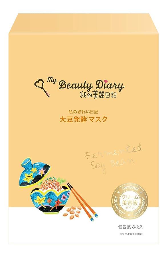 有効化カトリック教徒些細我的美麗日記-私のきれい日記- 大豆発酵マスク 8枚入