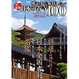 深い感動 死ぬまでに参拝したい日本の古寺100 (メディアックスMOOK)
