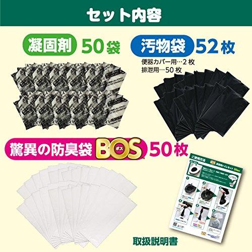 クリロン化成『BOS非常用トイレセット50回分』