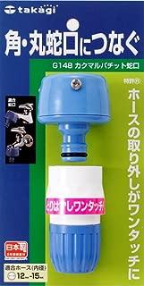 タカギ(takagi) カクマルパチット蛇口(FJ) 普通ホース 角・丸蛇口につなぐ G148FJ 【安心の2年間保証】