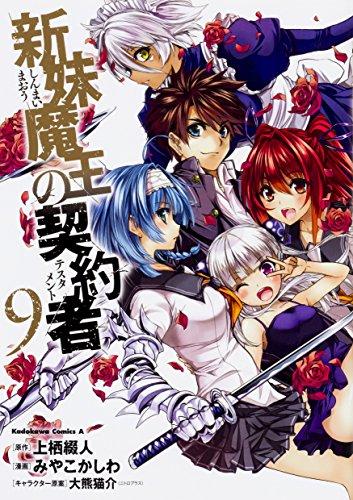 新妹魔王の契約者 (9) (角川コミックス・エース)