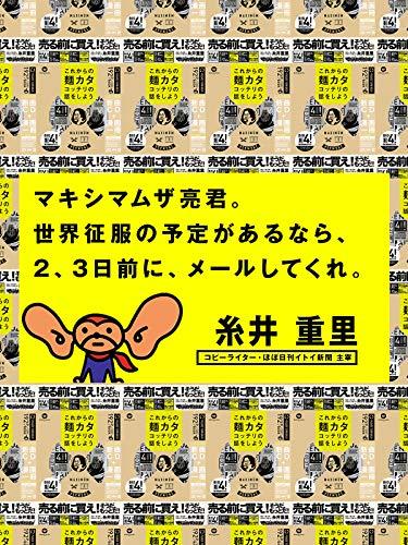 『これからの麺カタコッテリの話をしよう―新曲CD+漫画一冊 ([バラエティ])』の6枚目の画像