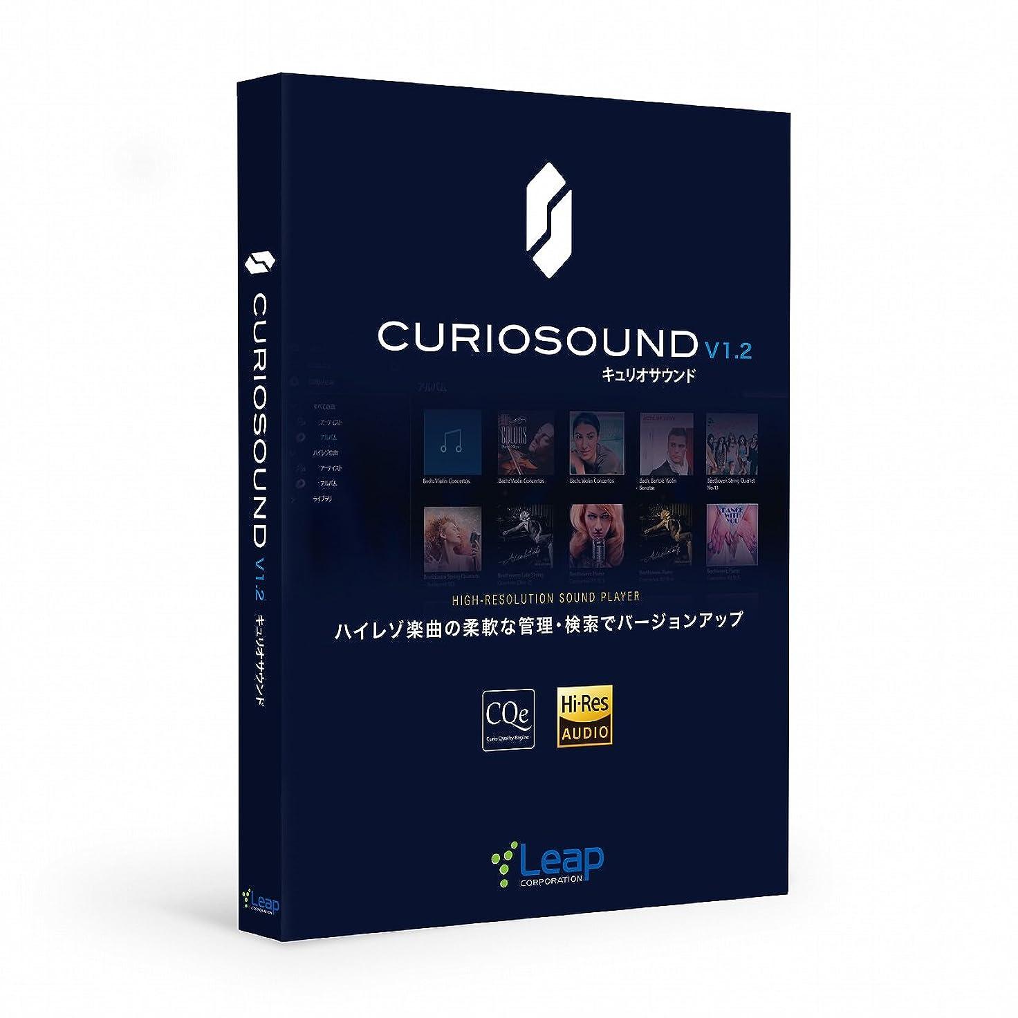 トロリーバスビスケット薄いCurioSound キュリオサウンド V1.2 Windows 10対応版