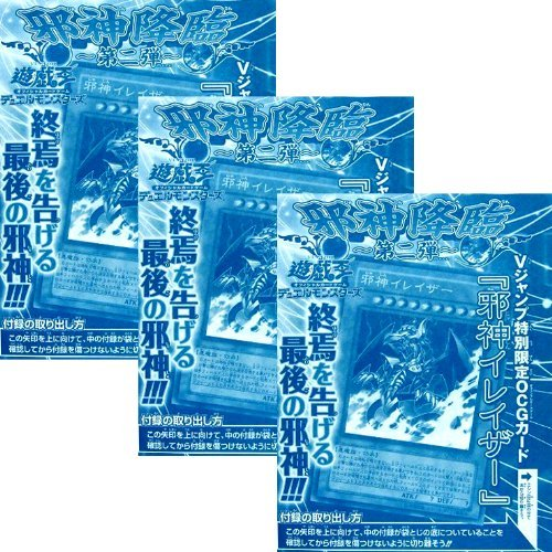 YU-GI-OH!] False God Eraser VJMP-JP021 (Ultra Rare Set of 3) (Japan Import) by