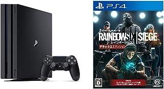 PlayStation 4 Pro ジェット・ブラック 1TB + レインボーシックス シージ デラックスエディション - PS4 セット