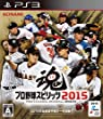 プロ野球スピリッツ2015 (PS3)