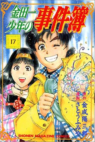 金田一少年の事件簿 (17) (講談社コミックス (2258巻))
