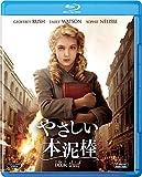 やさしい本泥棒[Blu-ray/ブルーレイ]