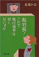 表紙: 裁判長! これで執行猶予は甘くないすか (文春文庫) | 北尾 トロ