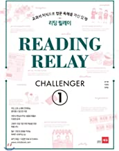 READING RELAY CHALLENGER 1 (Korean Edition)