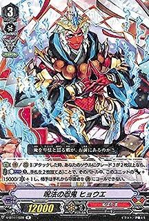 ヴァンガード 蒼騎天嵐 呪法の忍鬼 ヒョウエ R V-BT11/029 レア ぬばたま デーモン ドラゴンエンパイア ノーマルユニット