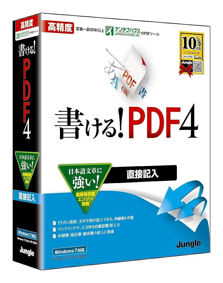 サークル航海追い越す書ける!PDF4