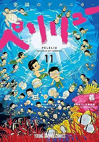 ペリリュー ―楽園のゲルニカ― 11 (ヤングアニマルコミックス)