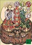 冥王(ハーデース)の花嫁 (講談社文庫)