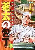 蒼太の包丁 35 (マンサンコミックス)
